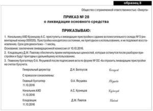 Акт о создании комиссии по консервации основных средств