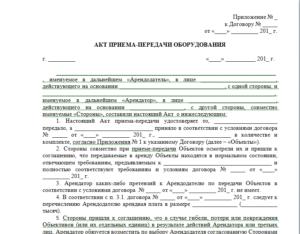 Акт приема-передачи оборудования (приложение к договору купли-продажи оборудования)