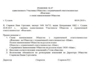 Решение единственного участника о внесении изменений в устав общества с ограниченной ответственностью