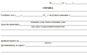 Справка об использовании транспортного средства сотрудником милиции (образец)