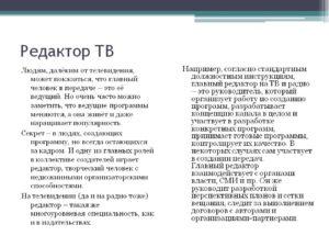 Должностная инструкция главного редактора телевидения и радиовещания