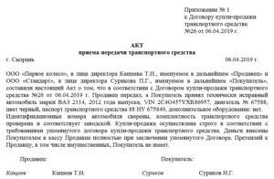 Акт приема-передачи транспортного средства (приложение к договору аренды транспортного средства без экипажа)