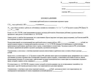 Требование конкурсному управляющему о выплате задолженности по трудовому договору (до принятия решения о признании организации банкротом иск о взыскании задолженности не предъявляется)