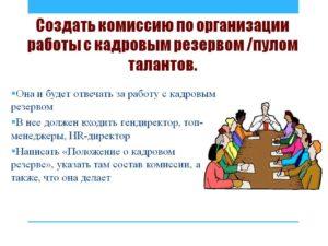 Положение о комиссии по работе с кадровым резервом компании (примерная форма)