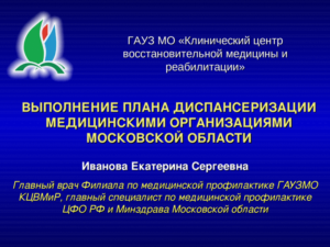 Положение о главном внештатном специалисте Министерства здравоохранения Московской области по восстановительной медицине и медицинской реабилитации