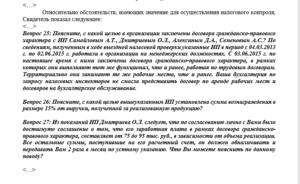 Протокол допроса свидетеля об обстоятельствах, имеющих значение для осуществления налогового контроля