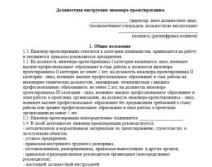 Должностная инструкция инженера-конструктора
