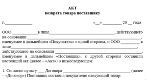Акт приемки бракованного товара от покупателя продавцом