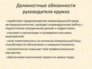 Должностная инструкция директора (заведующего) дома (дворца) культуры, клуба