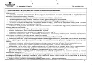 Должностная инструкция начальника (руководителя) отдела (бюро) технического контроля