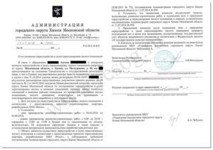 Акт выполненных работ по переустройству и (или) перепланировке нежилого помещения в городском округе Химки Московской области