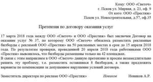 Претензия к договору строительного подряда (в связи с привлечением генподрядчиком третьей организации для устранения недостатков, допущенных субподрядчиком)