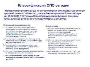 Должностная инструкция ответственного за опасный производственный объект (газовый)