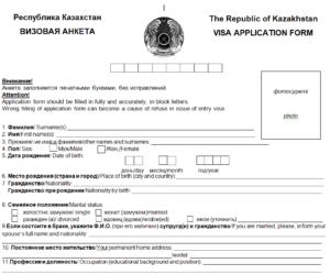 Визовая анкета иностранного гражданина