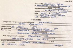 Заявление о выдаче повторного свидетельства о рождении. Форма N 24