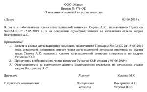 Образец приказа о внесении изменений и дополнений в приказ