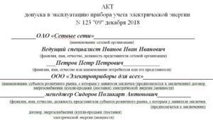 Акт ввода в эксплуатацию приборов учета холодной и/или горячей воды в жилом помещении в городе Москве