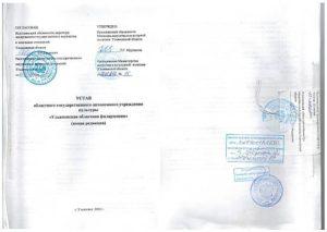 Устав государственного автономного учреждения города Москвы