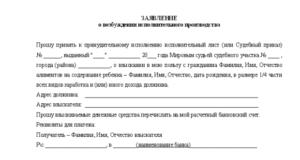 Заявление о возбуждении исполнительного производства (исполнительный лист предъявляется по месту нахождения заложенного имущества, принадлежащего должнику)