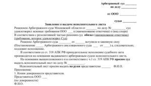 Заявление о восстановлении пропущенного срока для предъявления исполнительного листа