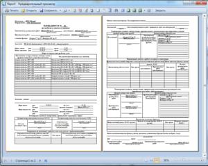 Наряд-допуск для работы в электроустановках на радиопредприятиях
