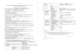 Состав и состояние общего имущества многоквартирного дома (приложение к договору управления многоквартирным домом)