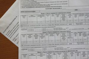 Налоговое уведомление на уплату налога на имущество физических лиц