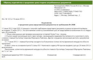 Письмо о продлении срока предоставления документов, необходимых для проведения дополнительных мероприятий налогового контроля