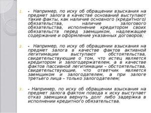 Исковое заявление об обращении взыскания на предмет залога