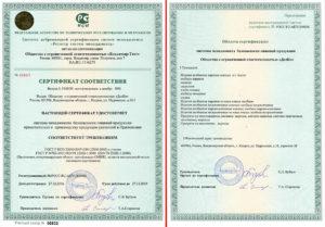 Реквизиты сертификата соответствия системы менеджмента качества (на английском языке). Форма N 2