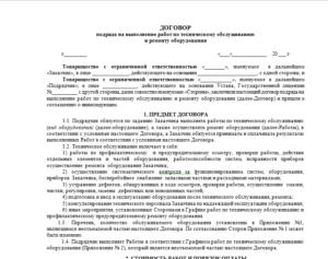 Гарантийное обслуживание оборудования (приложение к договору поставки оборудования и ввода его в эксплуатацию)