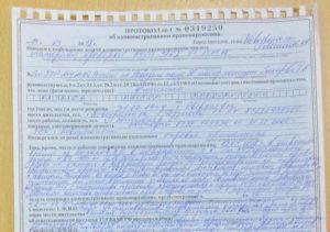 Протокол опроса свидетеля по делу об административном правонарушении