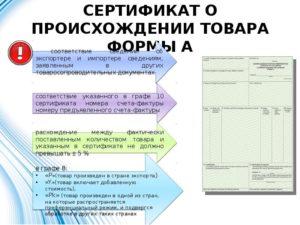 Бланк декларации-сертификата о происхождении товара. Форма N A (рус.)