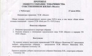 Протокол заседания правления товарищества собственников жилья