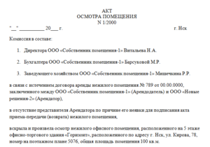 Акт осмотра технического состояния передаваемых в аренду нежилых помещений