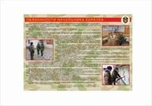 Должностная инструкция старшего смены (начальника караула) по охране и сопровождению грузов