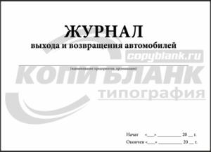 Образец заполнения журнала выхода и возвращения автотранспорта автотранспортного подразделения органов внутренних дел