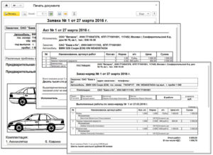 Договор-заявка на ремонт автомобиля