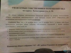 Образец объявления о проведении общего собрания собственников помещений многоквартирного дома