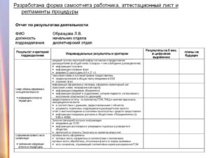 Аттестационный лист сотрудника (приложение к положению об аттестации сотрудников)