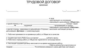 Трудовой договор (контракт) с муниципальным служащим администрации Озерского района Московской области