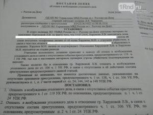Постановление об отказе в возбуждении уголовного дела