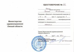 Удостоверение о присвоении квалификационной категории по специальности медицинскому работнику гражданской авиации