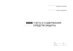 Журнал для учета и содержания средств защиты (рекомендуемая форма)