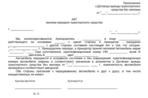 Акт закрепления (приема, передачи) транспортного средства, поступившего в органы внутренних дел