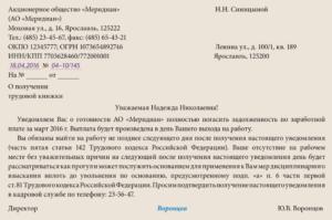 Уведомление работника о выплате задержанной заработной платы (пример)
