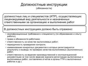 Должностная инструкция обработчика справочного и информационного материала 3-го разряда