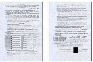 Образец бюллетеня для голосования по вопросу принятия решения собственником помещения на общем собрании собственников помещений многоквартирного дома (в форме заочного голосования)