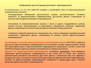 Определение о возвращении протокола об административном правонарушении в сфере защиты прав потребителей и других материалов дела в орган, должностному лицу, которые составили протокол