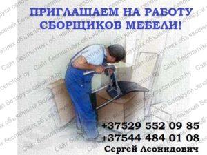 Должностная инструкция сборщика мебели
